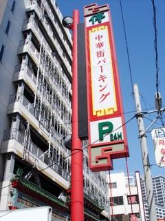 中華街駐車場