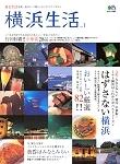 横浜生活(No. 1)