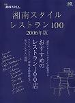 湘南スタイル・レストラン100(2006年版)