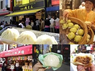 中華街肉まん食べくらべ