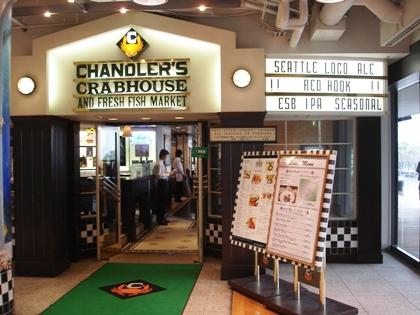 チャンドラーズクラブハウス
