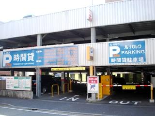 中華街ルパルク駐車場