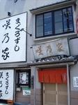 三崎港 咲乃屋