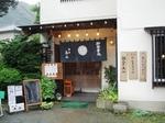 建長汁が評判の「鎌倉五山」