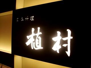 日本料理 植村