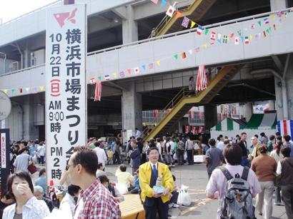 横浜市場まつり