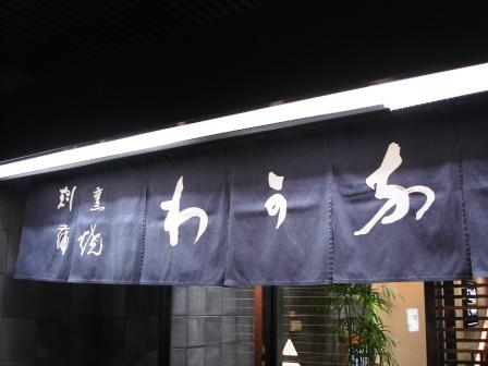 横浜関内 うなぎの老舗 わかな