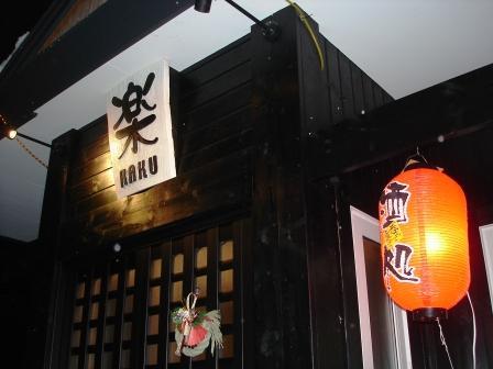 ニセコひらふ・居酒屋「楽」