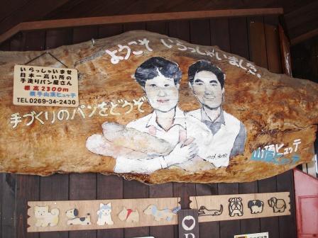 志賀高原 横手山ヒュッテ 雲の上のパン屋さん