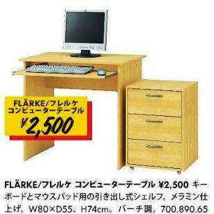 IKEA イケア パソコンデスク・フレルケ