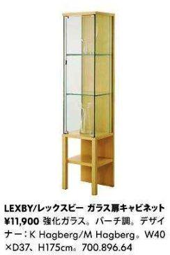 IKEA イケア ガラスキャビネット飾り棚・レックスビー