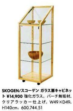 IKEA イケア ガラスキャビネット飾り棚・スコーゲン