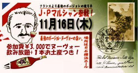 ボジョレ解禁イベント JPマルシャン氏来日