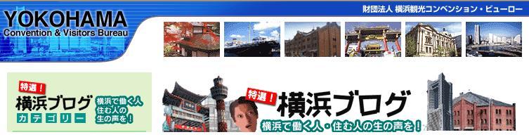 横浜コンベンションビューロー横浜特選ブログへ