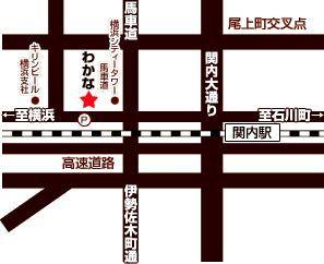 横浜関内 うなぎの老舗 わかな 地図